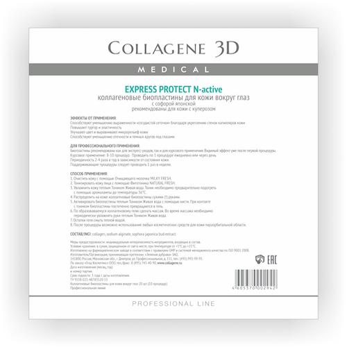 Биопластины для глаз N-актив Collagene 3D EXPRESS PROTECT с софорой японской № 20: фото