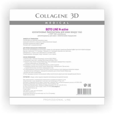 Биопластины для глаз N-актив Collagene 3D BOTO LINE с Syn®-ake комплексом № 20: фото