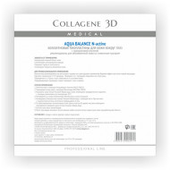 Биопластины для глаз N-актив Collagene 3D AQUA BALANCE с гиалуроновой кислотой № 20